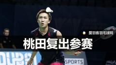 桃田贤斗报名加拿大赛,将从资格赛打起