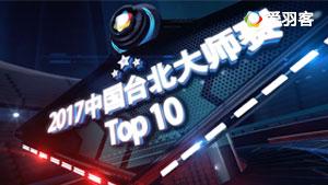 2017中国台北大师赛TOP10