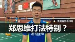 队友大赞郑思维:他打法很先进,像印尼球员