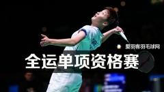 全运会单项资格赛开打,陈雨菲混双告捷