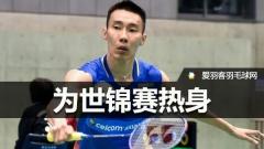 为世锦赛热身,李宗伟将参加大奖赛