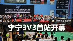 李宁3v3 首站参赛人数过千,汪鑫到场助阵
