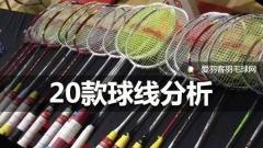 盘点20款热门羽毛球拍线,总有一款适合你!