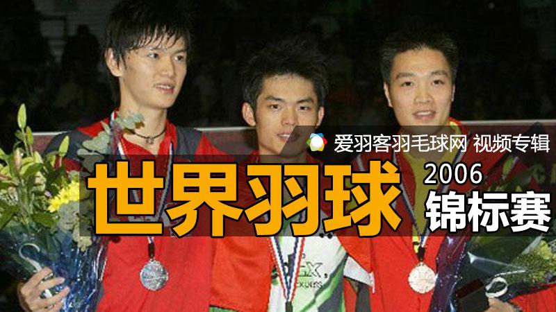 2006年世界羽毛球锦标赛