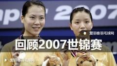 【回顾07世锦赛】国羽3金各有意义,纳爷亨神奠定10年优势