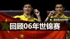 【回顾06年世锦赛】林丹首夺世锦冠军,李宗伟怒摔球拍
