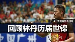 回顾林丹历届世锦赛,10次参赛夺5冠,胜率达90%!
