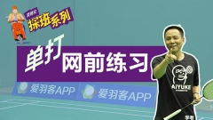 """探班""""李老""""丨揭秘单打网前练习"""
