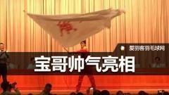 全运会广东代表团成立,傅海峰帅气发言