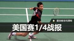 美国赛1/4决赛丨阮天明打入半决赛