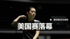 """美国赛:大堀彩夺冠,普拉诺在""""德比""""中胜出"""