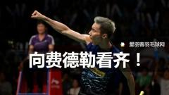 李宗伟:向八冠王费德勒看齐,世锦赛全力冲冠