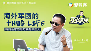 羽李谈丨有羽毛球的地方就有中国人