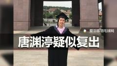 唐淵渟開心曬畢業照,馬不停蹄參加大羽賽