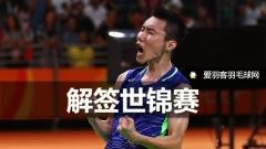 世锦赛解签:鲁恺/黄雅琼迎复仇战,李宗伟下下签