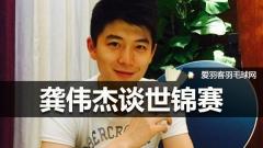 龚伟杰谈世锦赛:孙完虎发挥不稳定,还得看林李谌