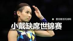 戴资颖缺席世锦赛,马琳辛德胡有望夺冠