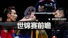 """世锦赛""""林李大战""""困难重重,国羽女单唯有一拼"""