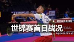 世锦赛首轮丨林丹轻松晋级,石宇奇险胜