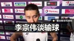 李宗伟:输球很遗憾,但要去面对