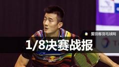 世锦赛1/8丨石宇奇出局,林丹逆转晋级