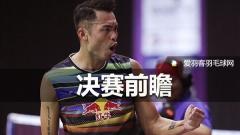 世锦赛决赛前瞻:超级丹背水一战,陈清晨担女队生死!