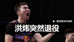洪炜突然退役,感叹:终于有了首个世界大赛单项奖牌