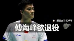 全运会昨晚开幕, 傅海峰:全运会后就退役