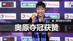 奥原希望夺冠获赞,日本网友:奥运金牌指日可待!