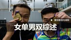 世锦赛综述(一)丨汽车形容女单4将,张楠成就双项大满贯