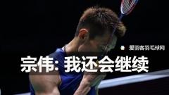 李宗伟:林丹34岁还打入决赛,我只有继续打下去