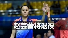 赵芸蕾:打完全运就退役,希望留下完美表演