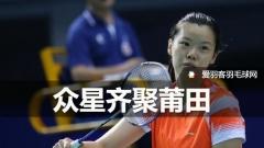 谌龙李雪芮助阵福建国际挑战赛,鲍春来现身致辞