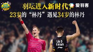 羽球PAPAPA丨23遇见34 新王加冕!