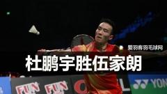 伍家朗不敌杜鹏宇,全运会北京3比0胜香港