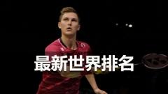 羽联排名丨安赛龙将冲击榜首,李宗伟降至第七