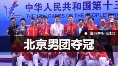 林丹赢球,北京队夺得全运会男团冠军