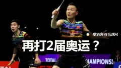 张楠想再打2届奥运,下个传奇人物或是他!
