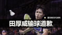团体赛关键场输球,田厚威致歉:对不起队友