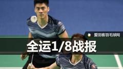 全运会1/8决赛丨唐渊渟女双被淘汰,王睁茗男双输球