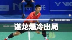 全运会:林丹晋级,谌龙爆冷不敌21岁小将