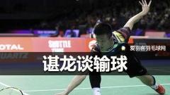 谌龙谈输球:自己反弹能力非常强,里约奥运就是例子