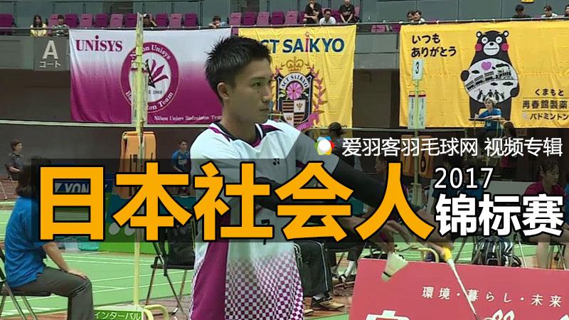 2017年日本社会人锦标赛