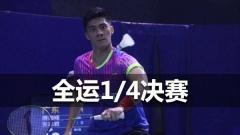 全运会:王适娴逆转何冰娇,打入决赛