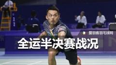 全运会:柴飚/洪炜、骆赢/骆羽打入决赛