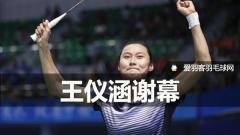王仪涵:现在女单强度更大,对体能要求高