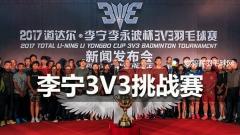 6000人同场竞技挑战世界纪录|2017道达尔·李宁李永波杯3V3世界纪录挑战赛报名正式启动