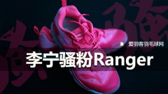 一粉到底,就是这么骚丨李宁Ranger羽球鞋测评