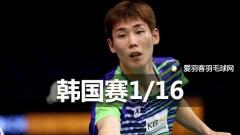 韩国赛:孙完虎、戴资颖晋级,周天成一轮游