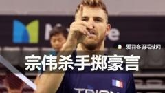 接连爆冷李宗伟、周天成,这位法国小哥自爆获胜秘诀!